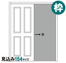 室内ドア片引戸用 固定枠セット見込み154mm