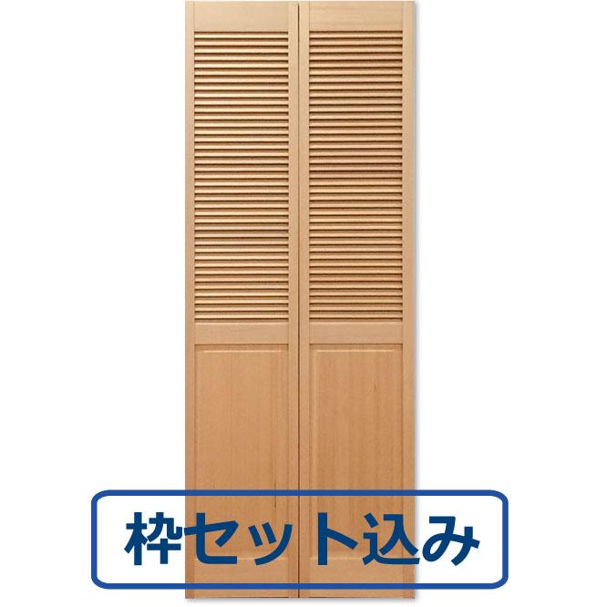 【木製クローゼットドア】オリジナル木製クローゼットドア ハーフルーバー 1424 W910 3方枠セット込