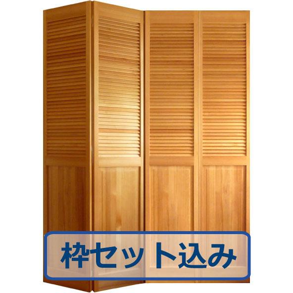 【木製クローゼットドア】オリジナル木製クローゼットドア ハーフルーバー 1424 W1217 3方枠セット込