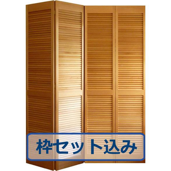 【木製クローゼットドア】オリジナル木製クローゼットドア フルルーバー 1423 W1521 3方枠セット込