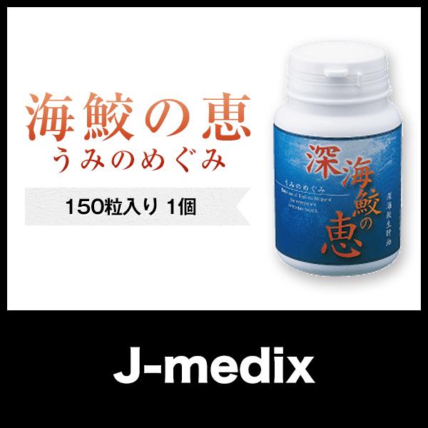 オメガ3脂肪酸増量 深海鮫の恵 うみのめぐみ(150粒入り)1本