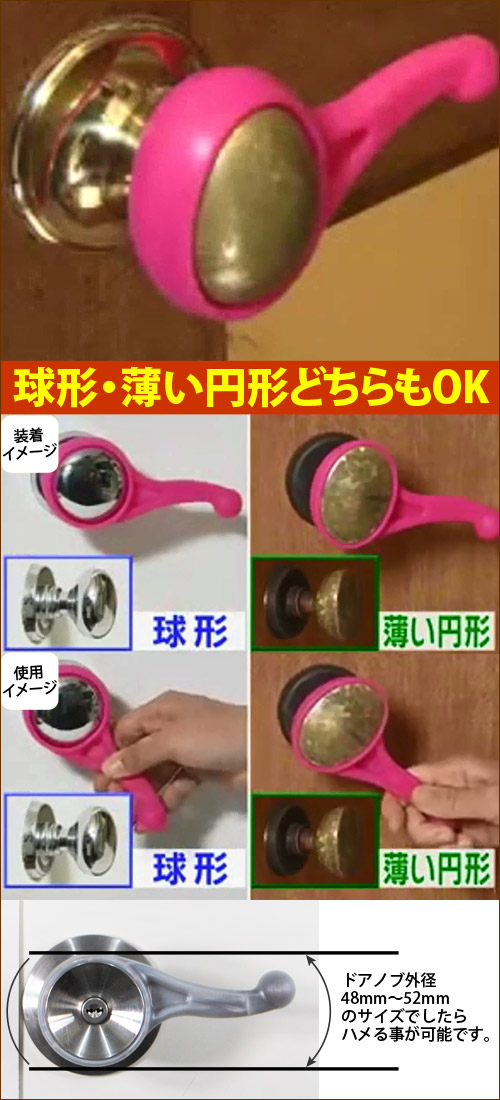 """Very fun knobs ★ light type"" in hand-friendly silicone material safety safety! and people with disabilities of the children transformed into easy-to-turn the door knob hard to turn to old doorknobs!"
