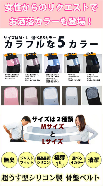 "Rakuten ranking 1 1 mm ultra thin ""silicone pelvis belt"