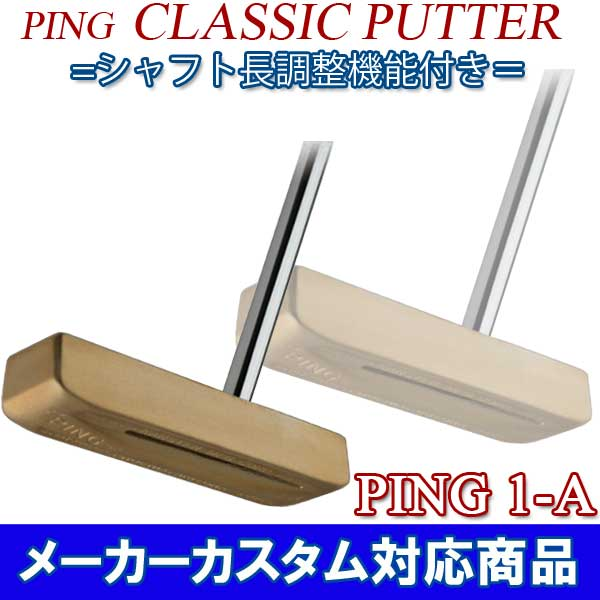 【最大1,200円OFFクーポン配布中】♪【特注】【シャフト長調整機能付き】 ピン クラシック パター [PING 1-A]  PING CLASSIC PUTTER