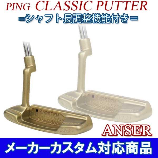 ♪【特注】【シャフト長調整機能付き】 ピン クラシック パター [アンサー]  PING CLASSIC PUTTER PING-N ANSER