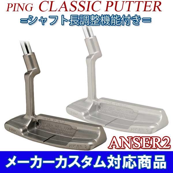♪【特注】【シャフト長調整機能付き】 ピン クラシック パター [アンサー 2]  PING CLASSIC PUTTER PING-N ANSER2