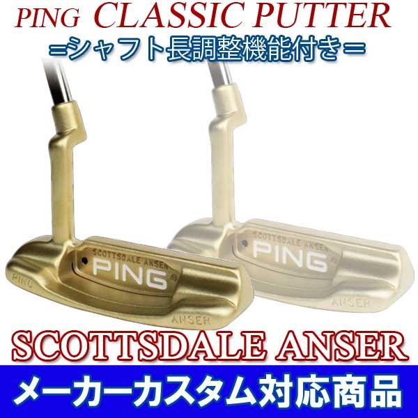 ♪【特注】【シャフト長調整機能付き】 ピン クラシック パター [スコッツデールアンサー]  PING CLASSIC PUTTER PING-N SCOTTSDALE ANSER