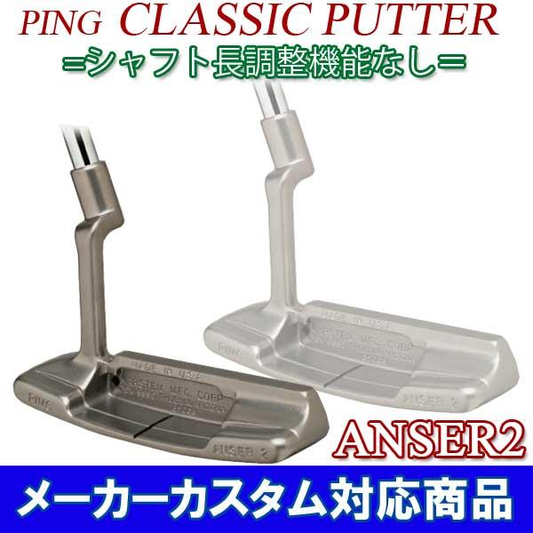 ♪【特注】【シャフト長調整機能なし】 ピン クラシック パター [アンサー 2]  PING CLASSIC PUTTER ANSER2