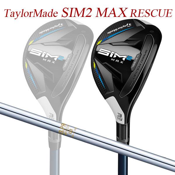 2021年モデル 特注 開店祝い テーラーメイド シム2 マックス 男女兼用 レスキュー ユーティリティ N.S.プロ N.S.PRO TaylorMade スチールシャフト 850GH MAX RESCUE UTILITY SIM2