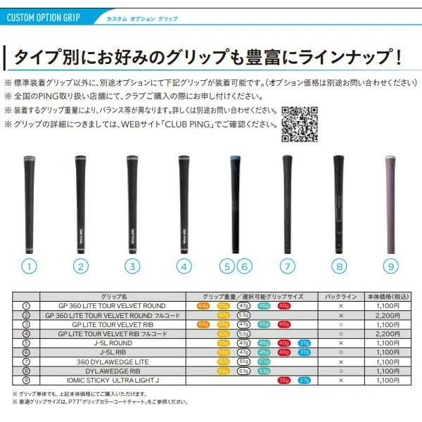 ♪【特注】 ピン G410 クロスオーバー [MCI 50/60/70/80] カーボンシャフト PING G410 CROSSOVER MCI