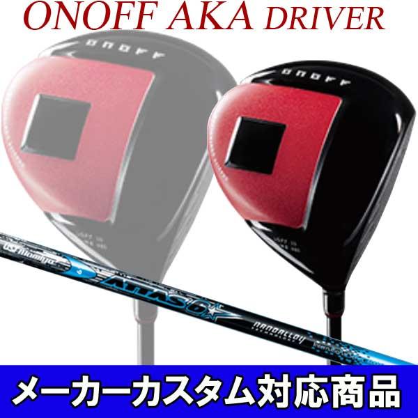 【特注】 オノフ 赤 ドライバー [アッタス6 ロックスター] カーボンシャフト ONOFF AKA アカ ATTAS 6