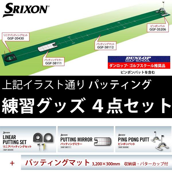 【パター練習4点セット】スリクソン パッティング練習器 (ピンポンパットGGF-35206) (パッティングマットGGF-38112)(パッテングミラーGGF-38111)(リニアパッティングセットGGF-20430)SRIXON ダンロップ DUNLOP