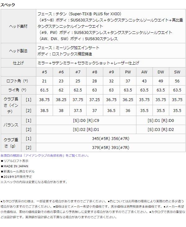 【特注】【19年モデル】 ダンロップ ゼクシオ クロス アイアン4本セット(#7~9,PW)  [ミヤザキ for IRON] カーボンシャフト  XXIO Miyazaki