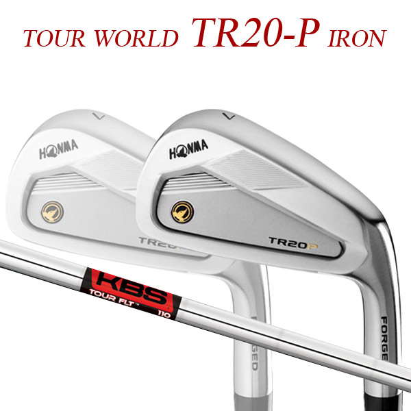 【特注】 本間ゴルフ ツアーワールド TR20-P アイアン6本セット(#6~#11) [KBS ツアーFLT] スチールシャフト KBS TOUR FLT TOUR WORLD