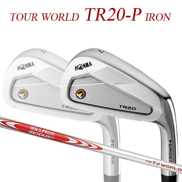 【特注】 本間ゴルフ ツアーワールド TR20-P アイアン6本セット(#6~#11) [モーダス3 FOR T//WORLD] スチールシャフト N.S.PRO MODUS TOUR WORLD T//WORLD