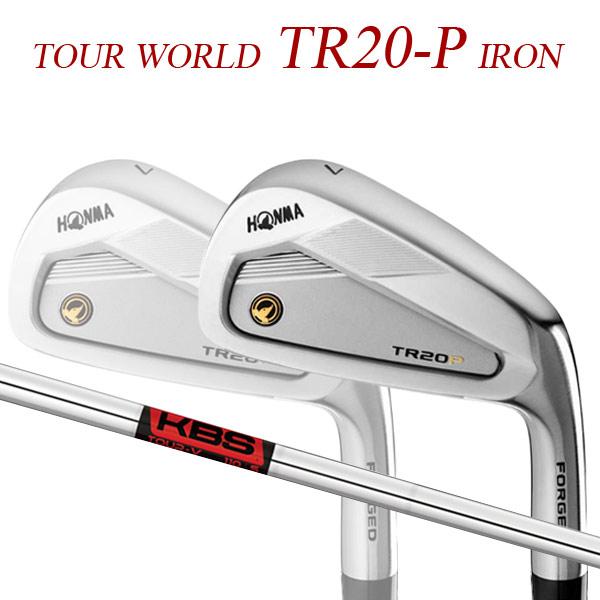 【特注】 本間ゴルフ ツアーワールド TR20-P アイアン6本セット(#6~#11) [KBS ツアー -V] スチールシャフト KBS TOUR -V TOUR WORLD