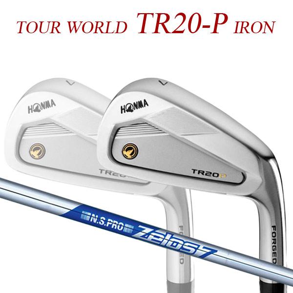【特注】 本間ゴルフ ツアーワールド TR20-P アイアン6本セット(#6~#11) [N.S.プロ ゼロス7] スチールシャフト ZEROS7 N.S.PRO TOUR WORLD