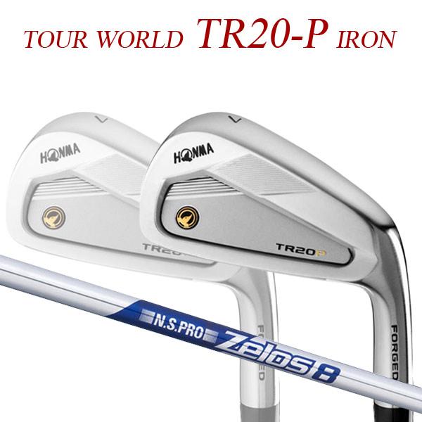 【特注】 本間ゴルフ ツアーワールド TR20-P アイアン6本セット(#6~#11) [N.S.プロ ゼロス8] スチールシャフト ZEROS8 N.S.PRO TOUR WORLD