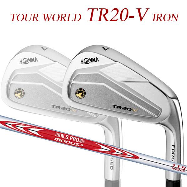 【特注】 本間ゴルフ ツアーワールド TR20-V アイアン6本セット(#5~#10) [N.S.プロ モーダス3 ウェッジ] スチールシャフト MODUS3 N.S.PRO TOUR WORLD