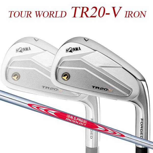【特注】 本間ゴルフ ツアーワールド TR20-V アイアン6本セット(#5~#10) [N.S.プロ モーダス3 ツアー120] スチールシャフト MODUS3 N.S.PRO TOUR WORLD