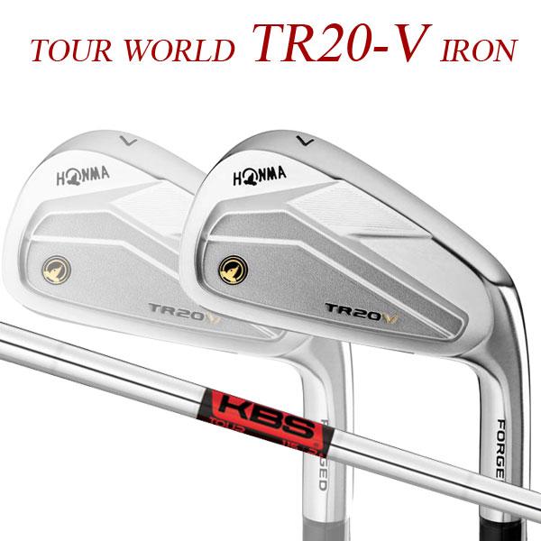 【特注】 本間ゴルフ ツアーワールド TR20-V アイアン6本セット(#5~#10) [KBS ツアー] スチールシャフト KBS TOUR TOUR WORLD