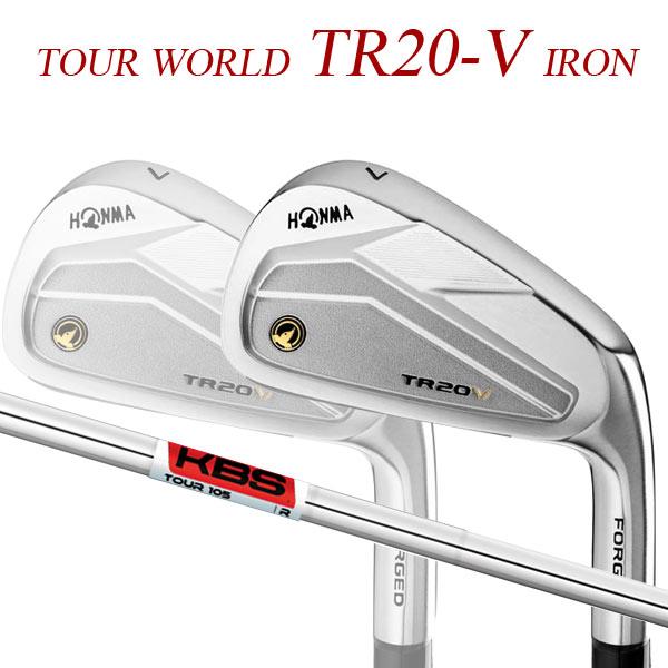 【特注】 本間ゴルフ ツアーワールド TR20-V アイアン6本セット(#5~#10) [KBS ツアー105] スチールシャフト KBS TOUR TOUR WORLD