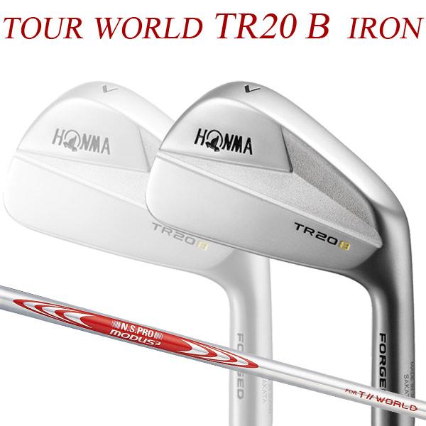 2020年モデル 宅配便送料無料 特注 本間ゴルフ ツアーワールド TR20 B アイアン6本セット #5~#10 N.S.PRO HONMA 限定価格セール for WORLD TOUR T モーダス3 IRON スチールシャフト
