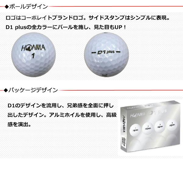 本間 ゴルフ ボール d1