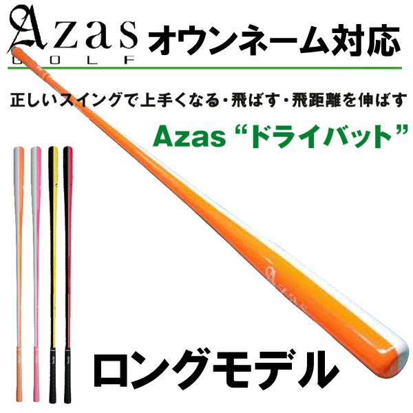 【特注オウンネーム】 アザスゴルフ ドライバット ツアープロ・ロング アスリート・ロング 1本からオーダー可能 Azas Golf Dry Bat Long