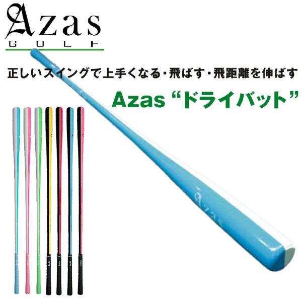 ツアープロ多数使用 2020新作 アザスゴルフ ドライバット ツアープロ アスリート Golf 信憑 スタンダード Bat Dry Azas