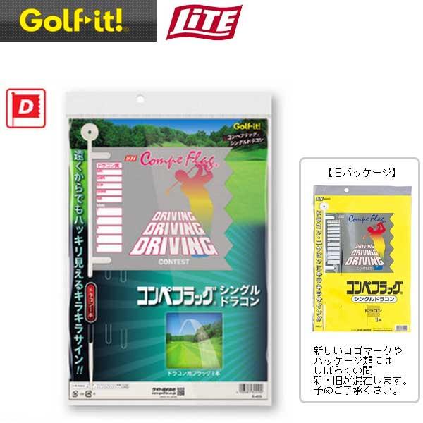 【18年継続モデル】ライト コンペフラッグ シングル G-455 (ドラコン1枚)  LITE Golf it! ゴルフイット!