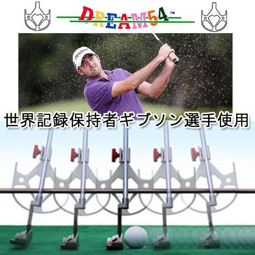 山田パター工房 考案 ドリーム54 パター矯正練習機 DREAM54 ※Gol-Mu(ゴルミュー)付属