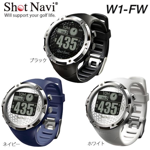 ♪ゴルフナビ ショットナビ W1-FW 腕時計型GPS距離計測器 ゴルフナビ フェアウェイナビ機能搭載 Shot Nabi