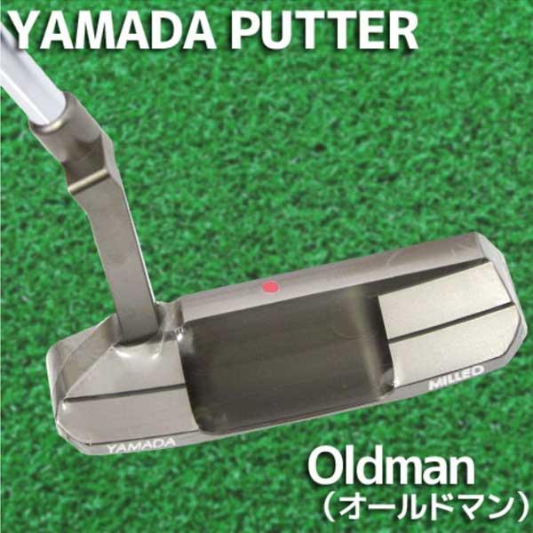 山田パター工房 ヤマダミルド オールドマン ヤマダパター YAMADA Machine Milled Putter Oldman ※専用パターカバー付属