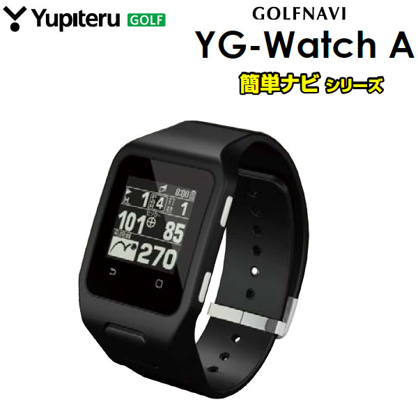 【16年モデル】ユピテルゴルフ ゴルフナビ YGウォッチ A 腕時計型ゴルフナビ 時計型GPS距離計測器 タッチパネル ウォッチ型ナビ Yupiteru YG Watch A