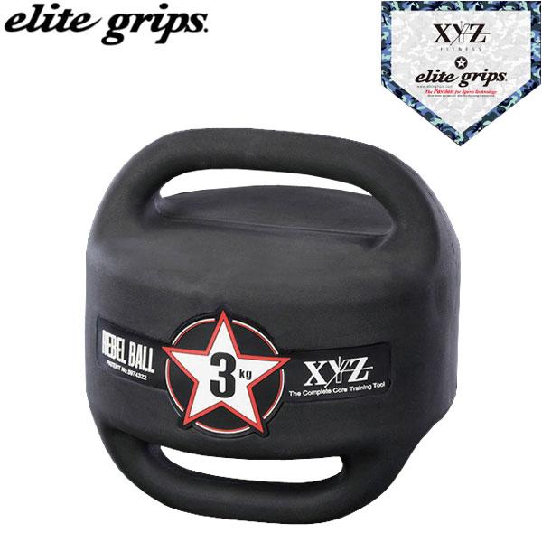 エリートグリップ  レベルボール03 体幹トレーニング ウェイトボール elite grips REBEL BALL #03 XYZ FITNESS