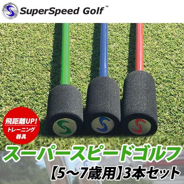 【18年モデル】スーパースピード ゴルフ 5~7歳用 3本セット スイング練習器 Super Speed Golf