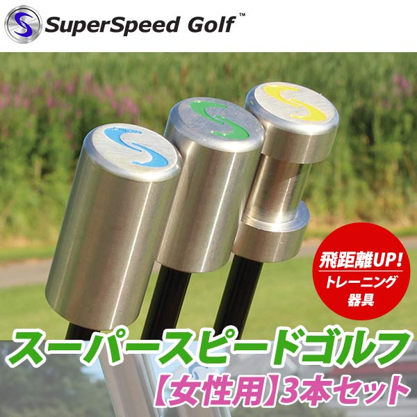 【4/1限定 カードでポイント8倍!】【18年モデル】【レディース】スーパースピード ゴルフ 女性用 3本セット スイング練習器 (Lady's) Super Speed Golf