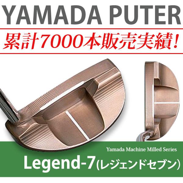 山田パター工房 ヤマダミルド レジェンドセブン ヤマダパター YAMADA Machine Milled Legend-7 ※専用パターカバー付属