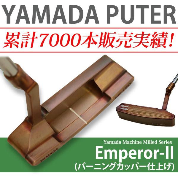 【4/1限定 カードでポイント8倍!】山田パター工房 ヤマダミルド エンペラー2 [バーニングカッパー仕上げ] YAMADA Machine Milled Emperor-II  ※専用パターカバー付属