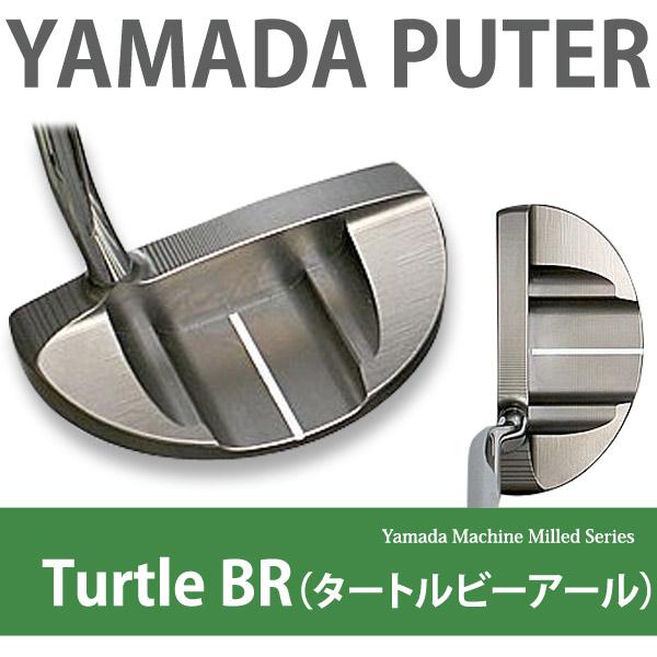 山田パター工房 ヤマダミルド タートルビーアール BR ヤマダパター YAMADA Machine Milled Putter Turtle BR ※専用パターカバー付属