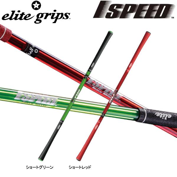 エリートグリップ ワンスピード ヘビーヒッター スイング練習器具 (ショートグリーン/ショートレッド) elite grips 1SPEED Heavy Hitter