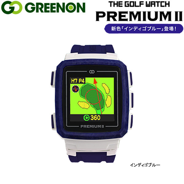 【19年継続モデル】【数量限定】グリーンオン ザ・ゴルフウォッチ プレミアム 2 (インディゴブルー) 時計型GPSキャディー GREENON THE GOLF WATCH PREMIUM