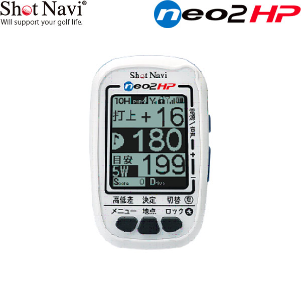 ♪【20年モデル】ショットナビ ネオツー エイチピー 距離計測器 Shot Navi NEO2 HP