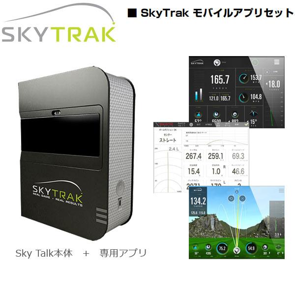 ♪【18年モデル】スカイトラック ゴルフ弾道測定器 (スカイトラック本体+モバイル版アプリ付属) SkyTrak GPRO日本正規品
