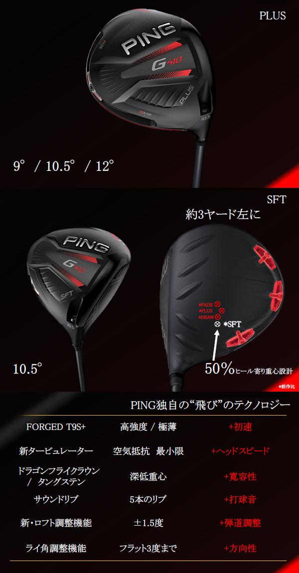 ♪【19年モデル】ピン G410 ドライバー PLUS  [ジ・アッタス] カーボンシャフト PING G410 DRIVER ATTAS