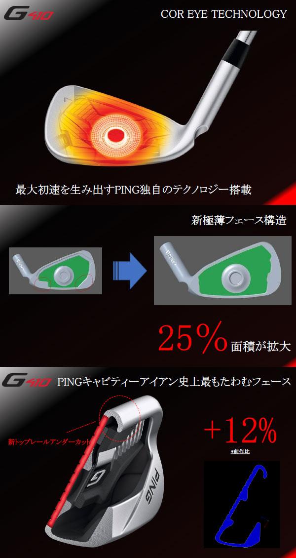♪【特注】 ピン G410 アイアン 6本セット(#5~9,PW) [N.S.プロ ゼロス6] スチールシャフト PING G410 IRON ZELOS6