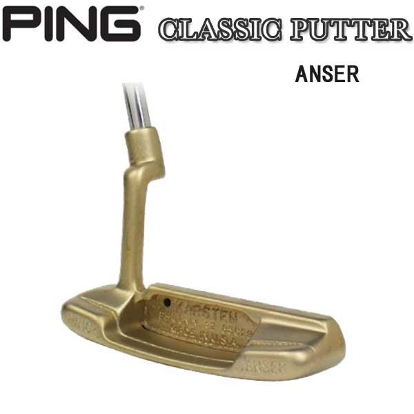 ♪【16年モデル】 ピン クラシック パター [アンサー]  PING CLASSIC PUTTER  PING ANSER