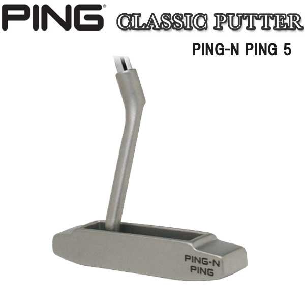 超人気新品 ♪【16年モデル】 5 ピン クラシック PING パター [ピン アンド アンド ピン5] PING CLASSIC PUTTER PING-N PING 5, Mt.石井スポーツ:988727d8 --- canoncity.azurewebsites.net