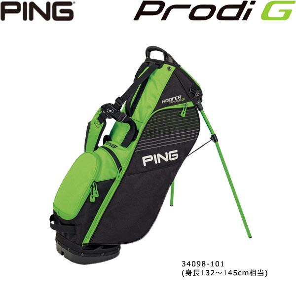 2021年継続モデル 本物 21年継続モデル ジュニア 1着でも送料無料 ピン プロディ G キャディバッグ 34098-101 132~145cm相当のジュニア用 PING Prodi CB Junior